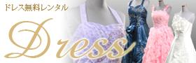 ドレス無料レンタル